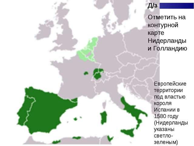 Европейские территории под властью короля Испании в 1580 году (Нидерланды ука...
