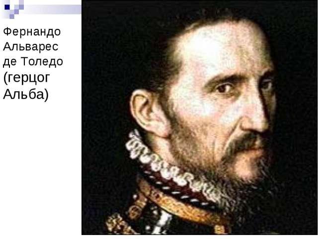 Фернандо Альварес де Толедо (герцог Альба)