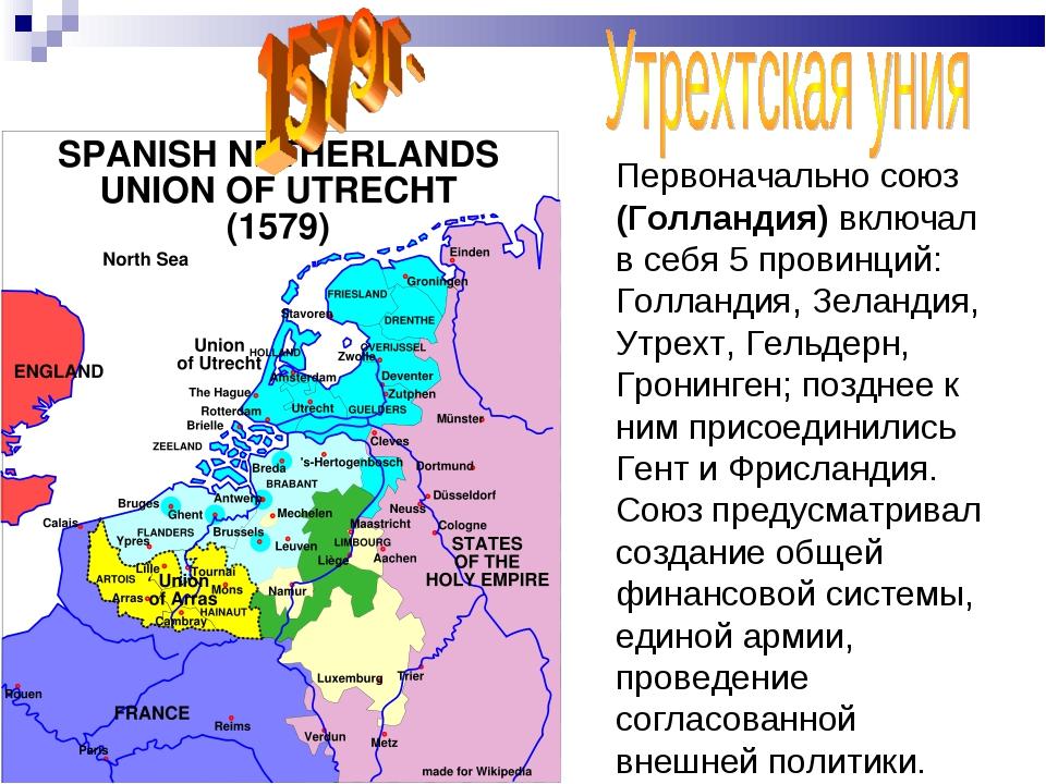 Первоначально союз (Голландия) включал в себя 5 провинций: Голландия, Зеланди...