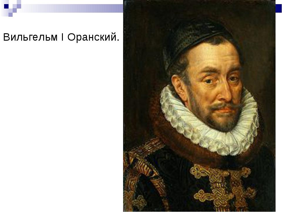 Вильгельм I Оранский.
