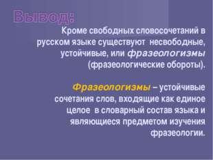 Кроме свободных словосочетаний в русском языке существуют несвободные, устойч
