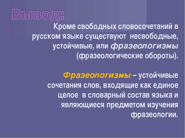 Кроме свободных словосочетаний в русском языке существуют несвободные, устойч...