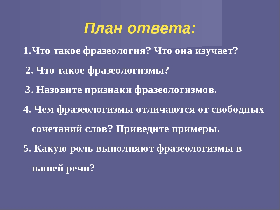 План ответа: Что такое фразеология? Что она изучает? 2. Что такое фразеологи...