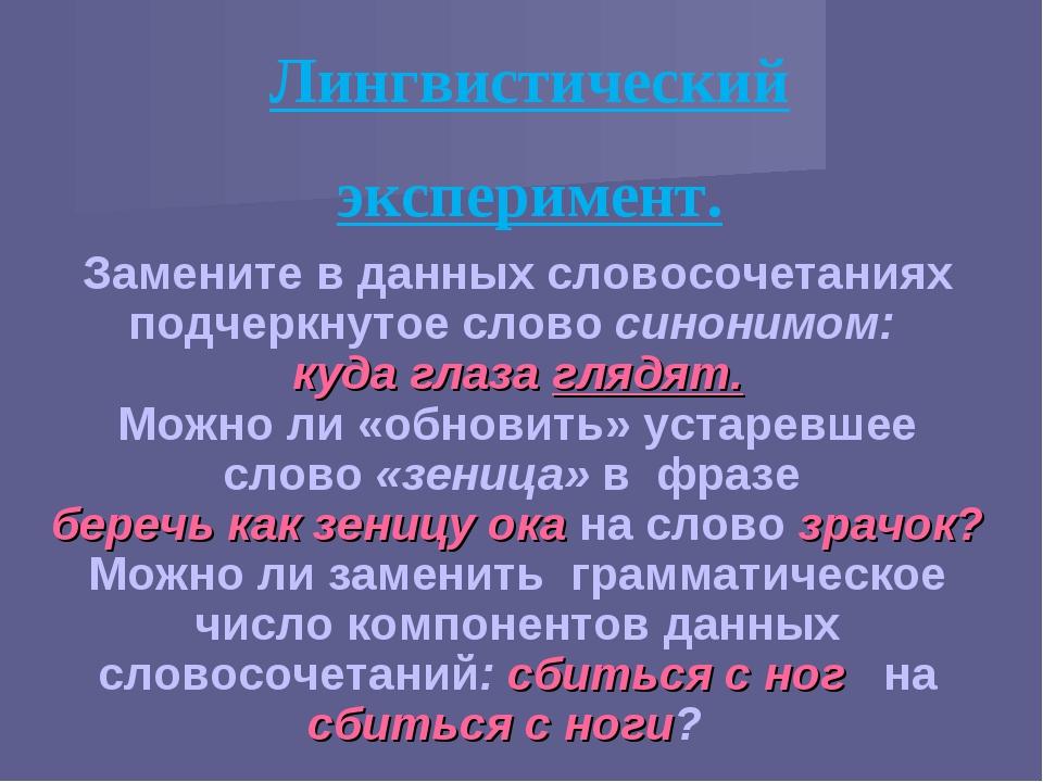 Лингвистический эксперимент. Замените в данных словосочетаниях подчеркнутое с...