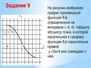 Задание 9 На рисунке изображен график производной функции f(x), определенной