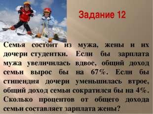 Задание 12 Семья состоит из мужа, жены и их дочери‐студентки. Если бы зарпла