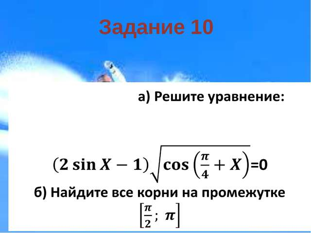 Задание 10