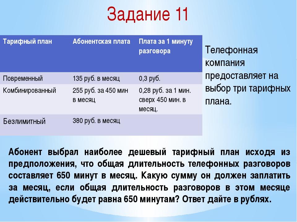 Задание 11 Телефонная компания предоставляет на выбор три тарифных плана....