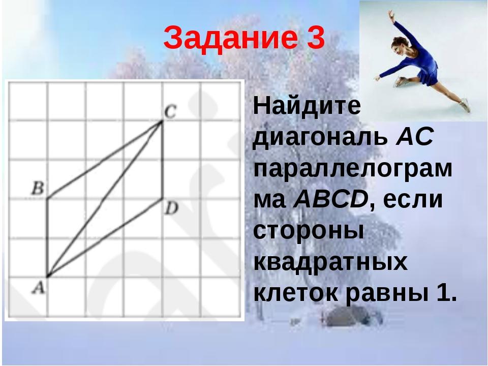 Задание 3 Найдите диагональ AC параллелограмма ABCD, если стороны квадратных...