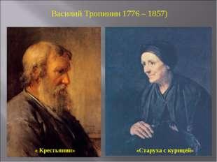 Василий Тропинин 1776 – 1857) «Старуха с курицей» « Крестьянин»
