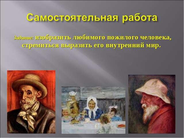 Задание: изобразить любимого пожилого человека, стремиться выразить его внутр...