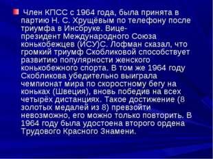 Член КПСС с 1964 года, была принята в партию Н.С.Хрущёвым по телефону посл