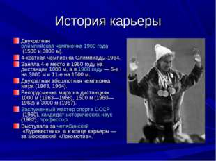 История карьеры Двукратнаяолимпийская чемпионка 1960 года(1500 и 3000 м). 4