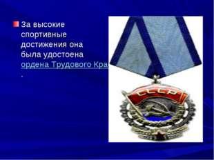За высокие спортивные достижения она была удостоенаордена Трудового Красного