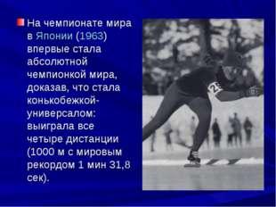 На чемпионате мира вЯпонии(1963) впервые стала абсолютной чемпионкой мира,