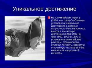 Уникальное достижение На Олимпийских играх в (1964,Австрия) Скобликова устан