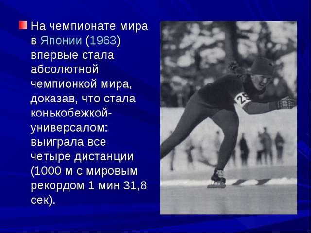 На чемпионате мира вЯпонии(1963) впервые стала абсолютной чемпионкой мира,...
