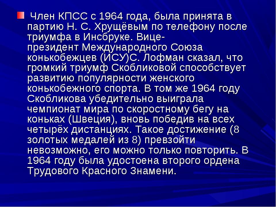 Член КПСС с 1964 года, была принята в партию Н.С.Хрущёвым по телефону посл...