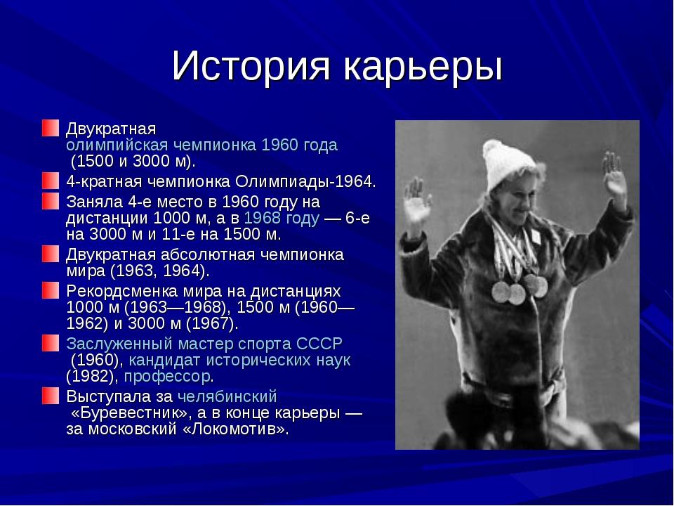 История карьеры Двукратнаяолимпийская чемпионка 1960 года(1500 и 3000 м). 4...