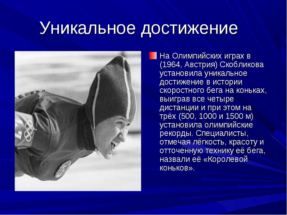 Уникальное достижение На Олимпийских играх в (1964,Австрия) Скобликова устан...