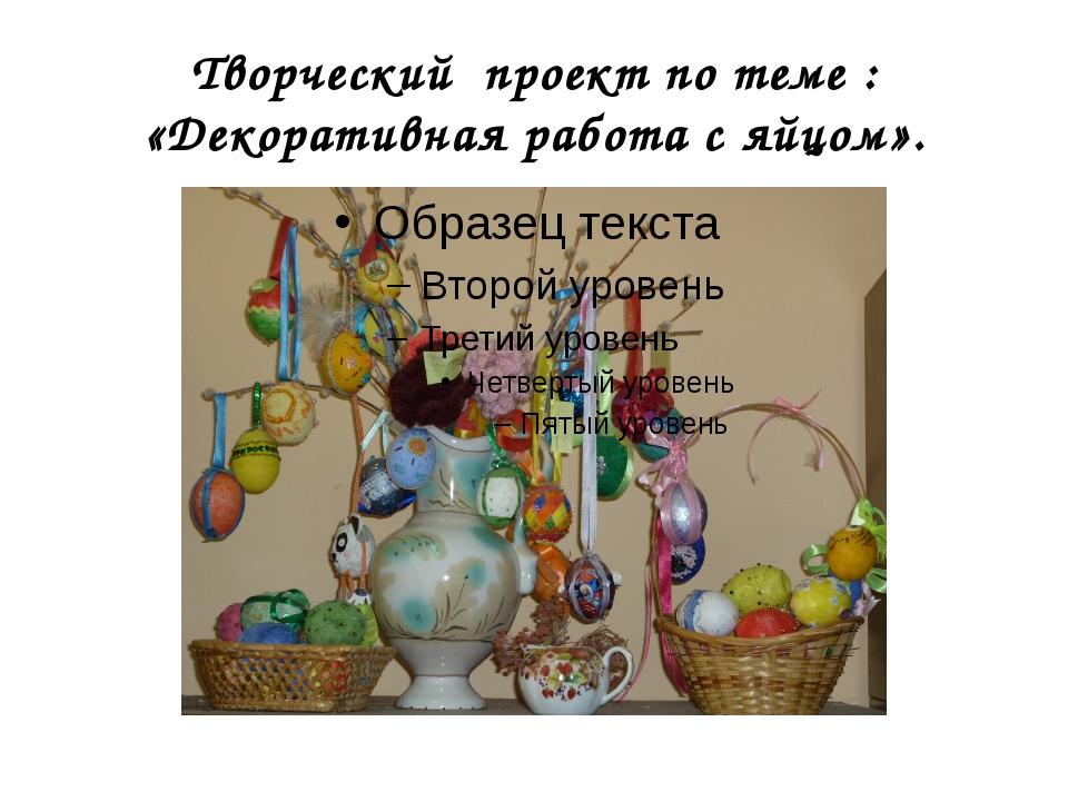 Творческий проект по теме : «Декоративная работа с яйцом».