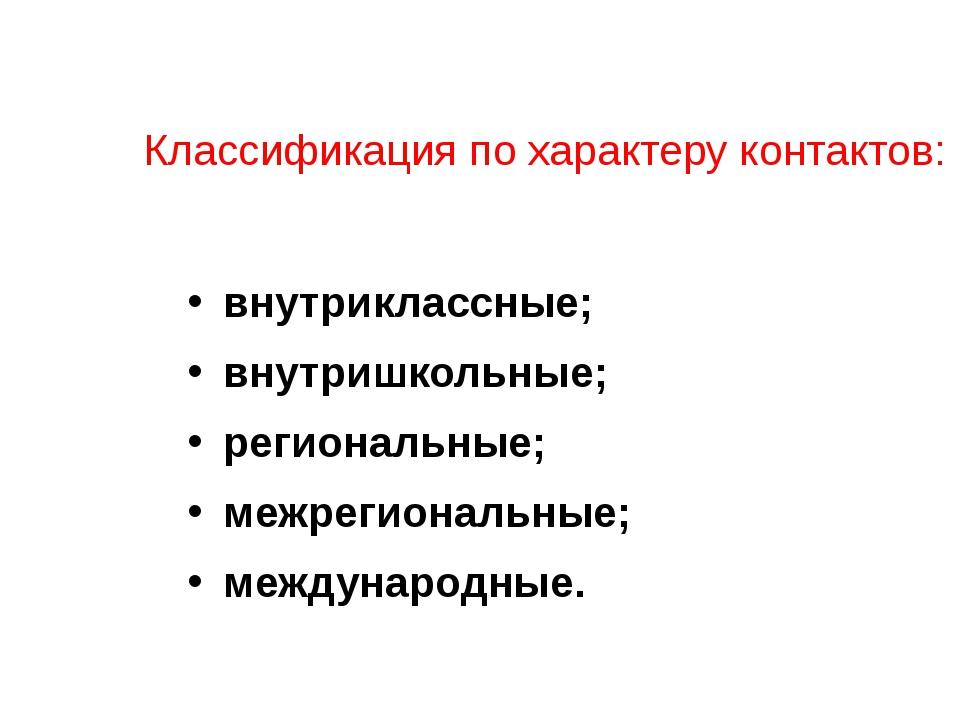Классификация по характеру контактов: внутриклассные; внутришкольные; региона...