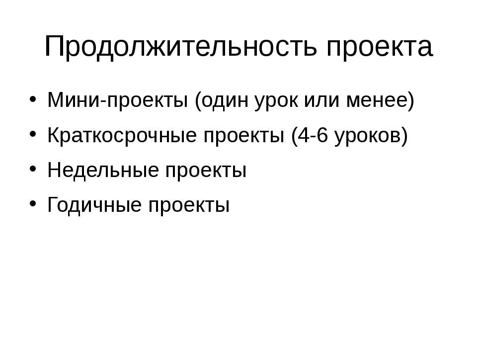 Продолжительность проекта Мини-проекты (один урок или менее) Краткосрочные пр...