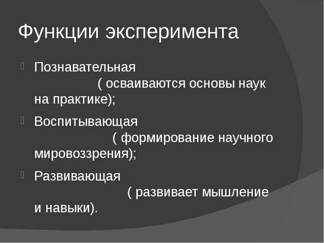 Функции эксперимента Познавательная ( осваиваются основы наук на практике); В...