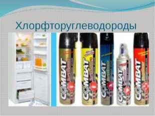 Хлорфторуглеводороды