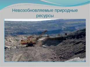 Невозобновляемые природные ресурсы
