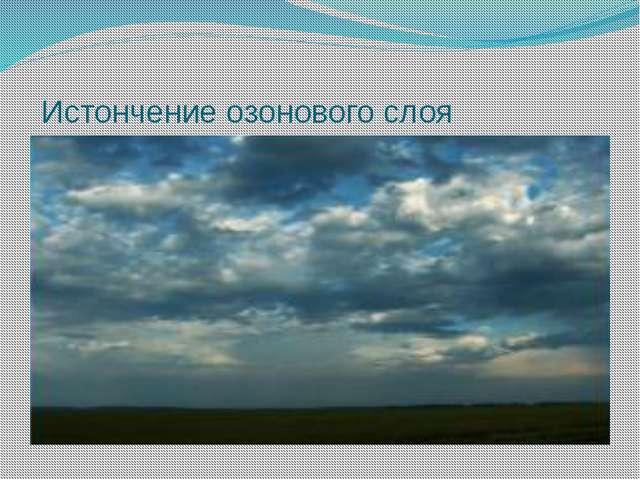 Истончение озонового слоя