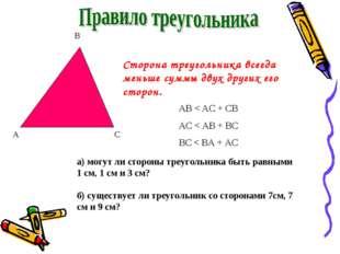 А В С Сторона треугольника всегда меньше суммы двух других его сторон. а) мог