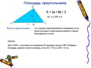 D Высота треугольника - это отрезок проведенный из вершины угла треугольника