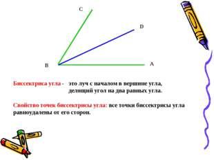 А D C B Биссектриса угла - это луч с началом в вершине угла, делящий угол на