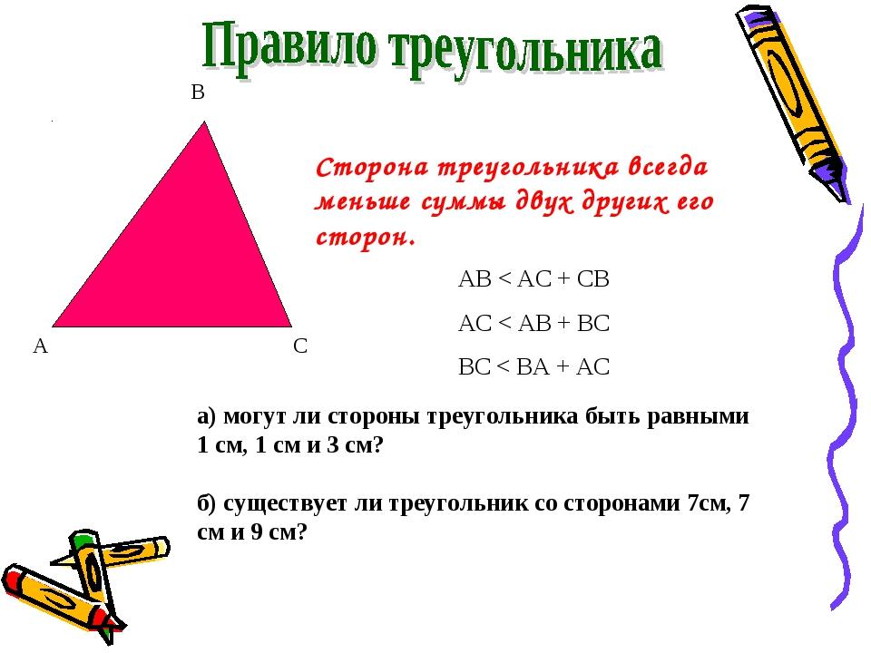 А В С Сторона треугольника всегда меньше суммы двух других его сторон. а) мог...