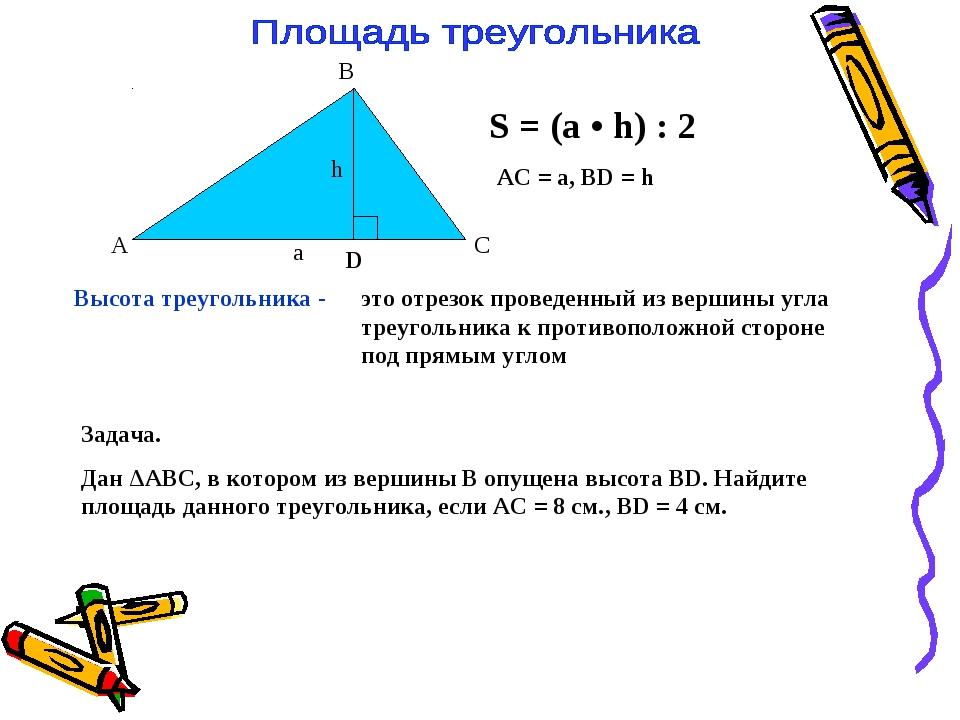 D Высота треугольника - это отрезок проведенный из вершины угла треугольника...