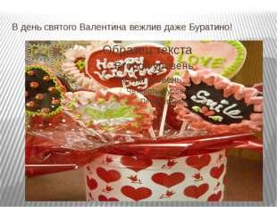 В день святого Валентина вежлив даже Буратино!