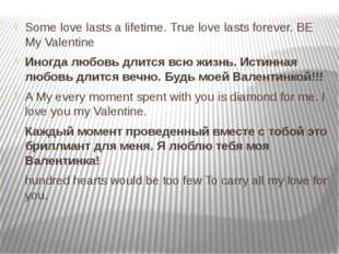 Some love lasts a lifetime. True love lasts forever. BE My Valentine Иногда л