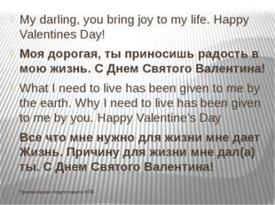 My darling, you bring joy to my life. Happy Valentines Day! Моя дорогая, ты п