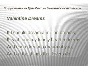 Поздравления на День Святого Валентина на английском Valentine Dreams  If I