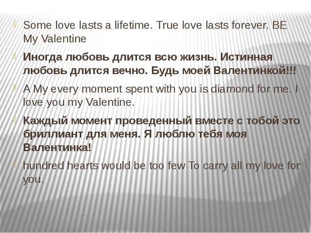 Some love lasts a lifetime. True love lasts forever. BE My Valentine Иногда л...