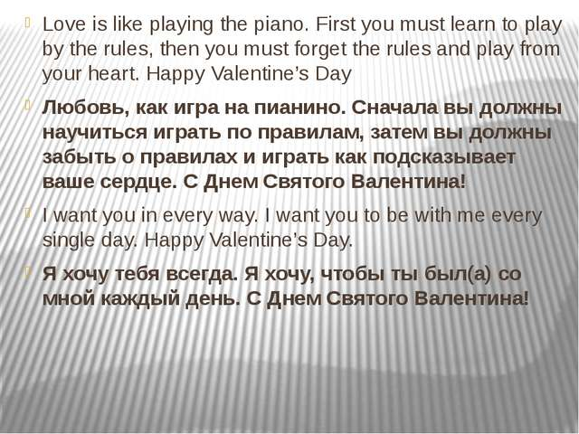Love is like playing the piano. First you must learn to play by the rules, th...
