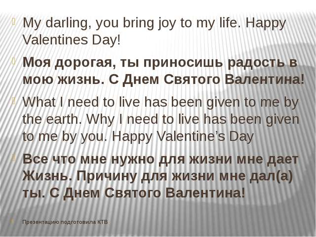 My darling, you bring joy to my life. Happy Valentines Day! Моя дорогая, ты п...