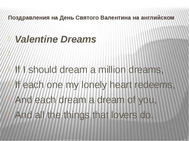 Поздравления на День Святого Валентина на английском Valentine Dreams  If I...