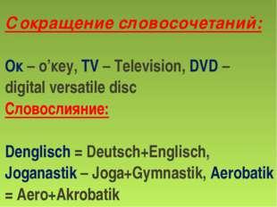 Сокращение словосочетаний: Ок – о'кey, TV – Television, DVD – digital versat