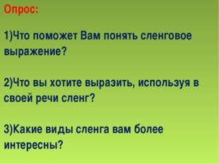 Опрос: 1)Что поможет Вам понять сленговое выражение? 2)Что вы хотите выразить