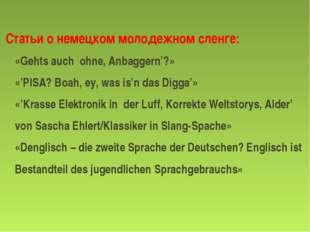 Статьи о немецком молодежном сленге: «Gehts auch ohne, Anbaggern'?» «'PISA?