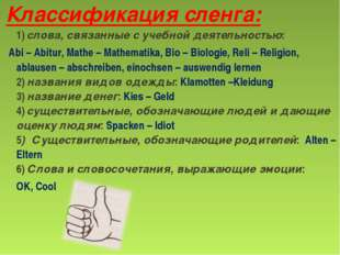 Классификация сленга: 1) слова, связанные с учебной деятельностью: Abi – Abit