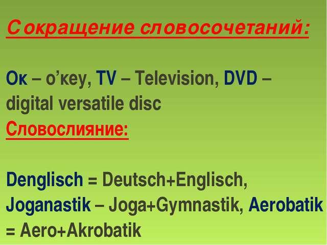 Сокращение словосочетаний: Ок – о'кey, TV – Television, DVD – digital versat...