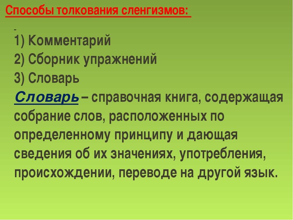 Способы толкования сленгизмов: 1) Комментарий 2) Сборник упражнений 3) Словар...
